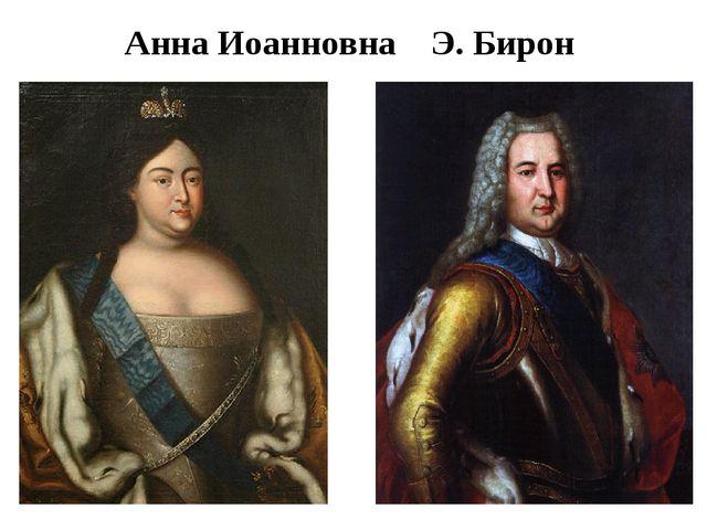 Анна Иоанновна Э. Бирон