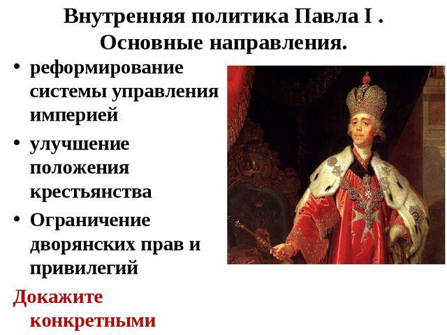 Внутренняя политика Павла I . Основные направления. реформирование системы уп...