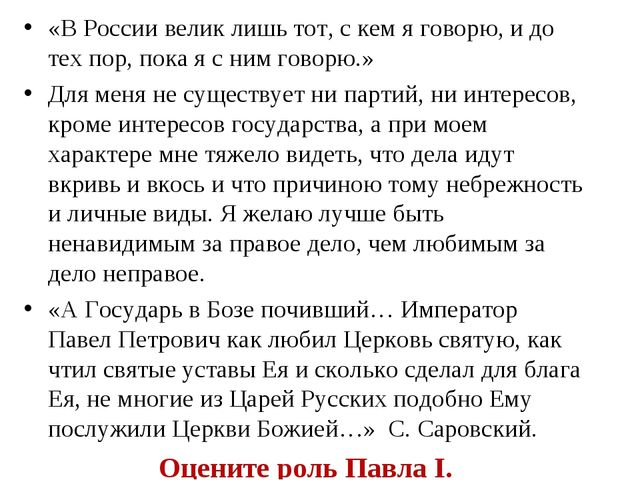 «В России велик лишь тот, с кем яговорю, идо тех пор, пока яс ним говорю.»...