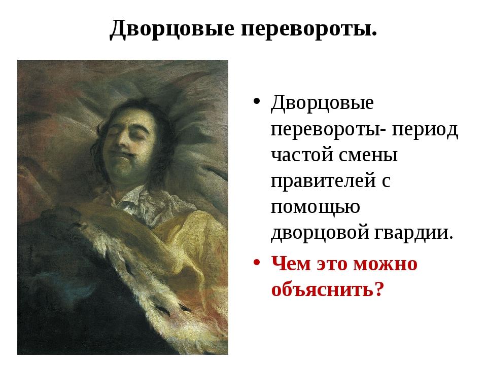 Дворцовые перевороты. Дворцовые перевороты- период частой смены правителей с...