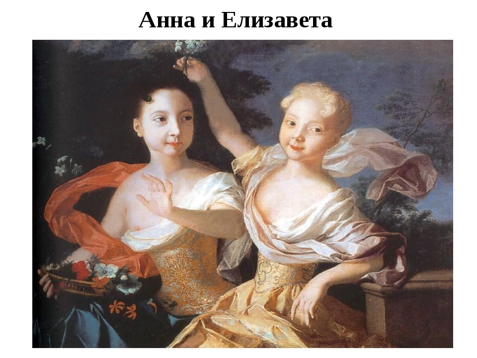 Анна и Елизавета