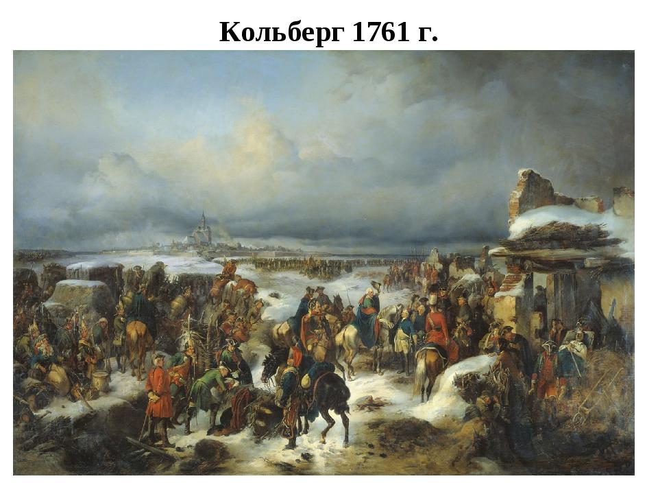 Кольберг 1761 г.
