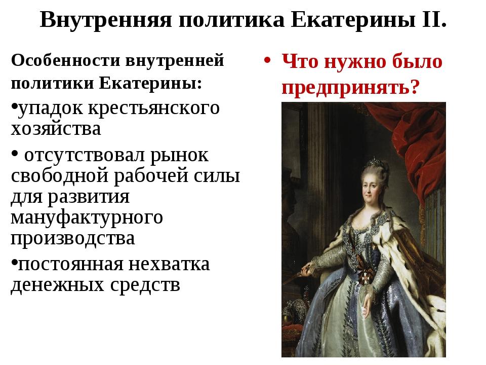 Внутренняя политика Екатерины II. Особенности внутренней политики Екатерины:...