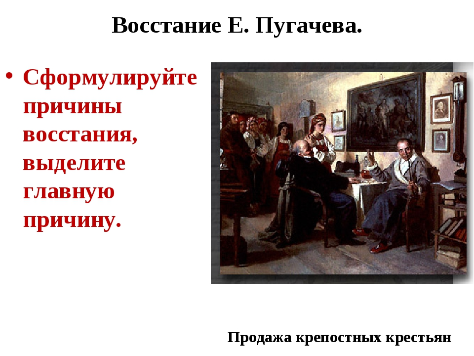 Восстание Е. Пугачева. Сформулируйте причины восстания, выделите главную прич...