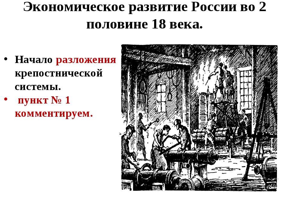 Экономическое развитие России во 2 половине 18 века. Начало разложения крепос...