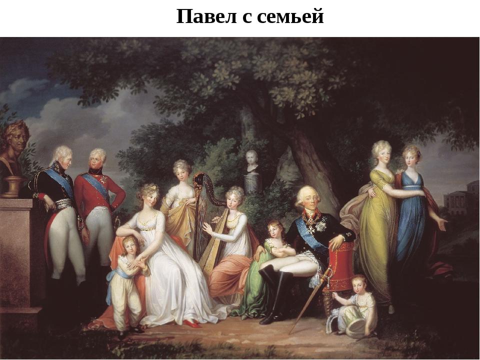 Павел с семьей