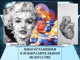 МНОГОГРАННИКИ В ИЗОБРАЗИТЕЛЬНОМ ИСКУССТВЕ Работы Леонардо да Винчи Работы Ма