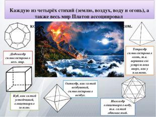 Тетраэдр символизировал огонь, т.к. вершина его устремлена вверх, как у пламе