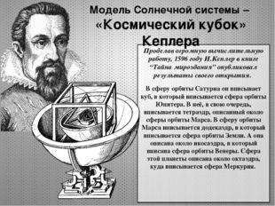 """Проделав огромную вычислительную работу, 1596 году И.Кеплер в книге """"Тайна ми"""
