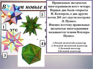 Звёздчатый многогранник — это невыпуклый многогранник, грани которого пересек