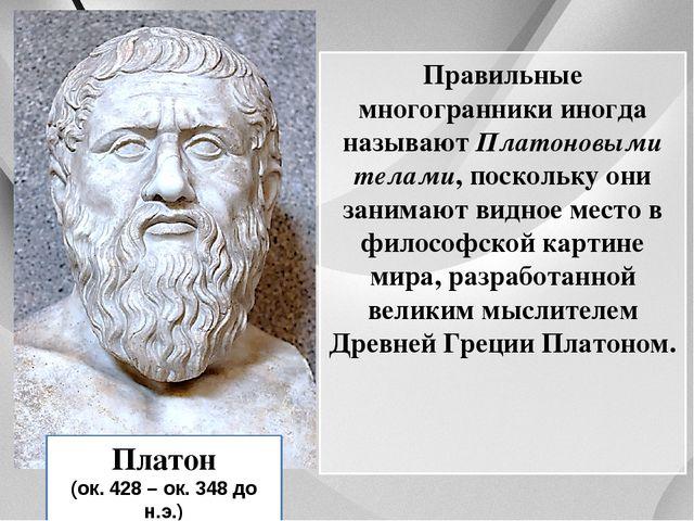 Правильные многогранники иногда называют Платоновыми телами, поскольку они за...