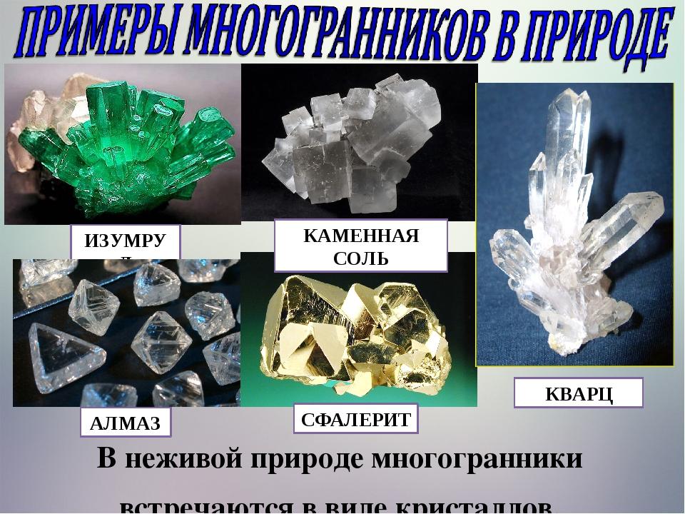В неживой природе многогранники встречаются в виде кристаллов. ИЗУМРУД АЛМАЗ...