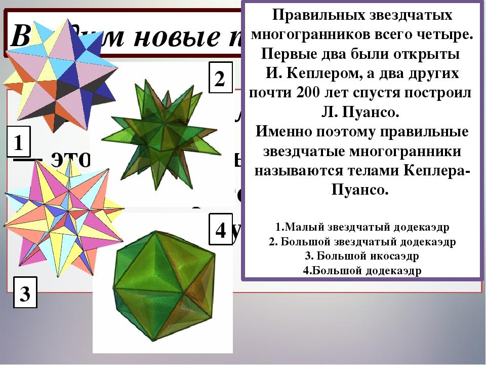 Звёздчатый многогранник — это невыпуклый многогранник, грани которого пересек...