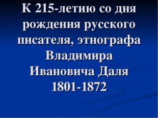 К 215-летию со дня рождения русского писателя, этнографа Владимира Ивановича