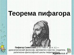 Теорема пифагора Пифагор Самосский (570—490 гг. дон.э.)— древнегреческий