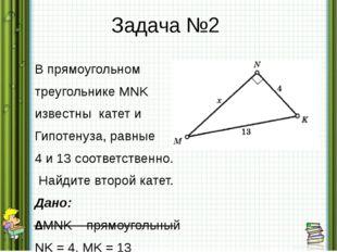 Задача №2 В прямоугольном треугольнике MNK известны катет и Гипотенуза, равны