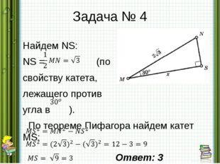 Задача № 4 Найдем NS: NS = (по свойству катета, лежащего против угла в ). По