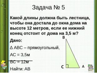 Задача № 5 Какой длины должна быть лестница, чтобы она достала до окна дома н