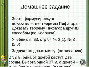 Домашнее задание Знать формулировку и доказательство теоремы Пифагора. Доказа