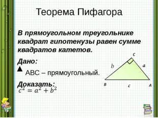 Теорема Пифагора В прямоугольном треугольнике квадрат гипотенузы равен сумме