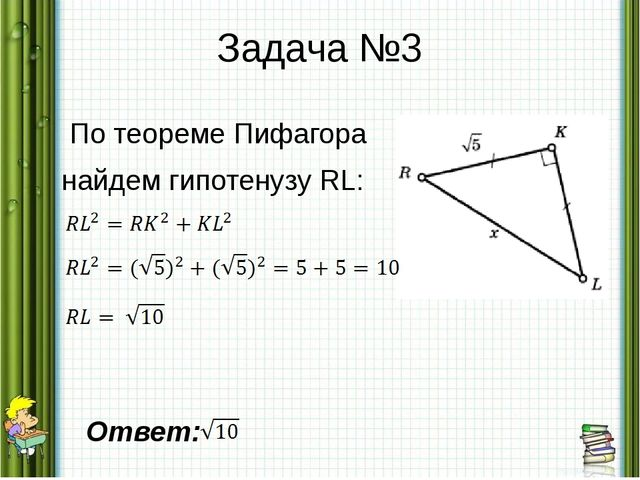 Задача №3 По теореме Пифагора найдем гипотенузу RL: Ответ: