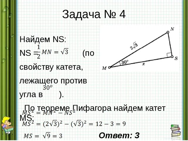 Задача № 4 Найдем NS: NS = (по свойству катета, лежащего против угла в ). По...