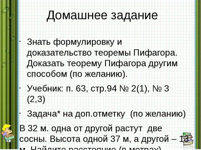 Домашнее задание Знать формулировку и доказательство теоремы Пифагора. Доказа...
