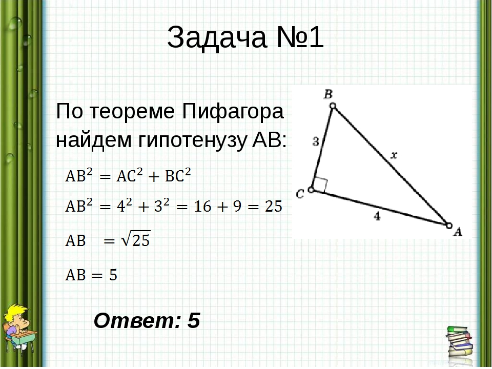Задача №1 По теореме Пифагора найдем гипотенузу AB: Ответ: 5