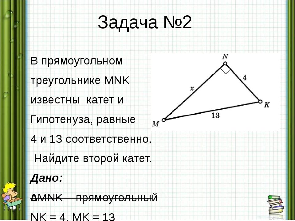 Задача №2 В прямоугольном треугольнике MNK известны катет и Гипотенуза, равны...