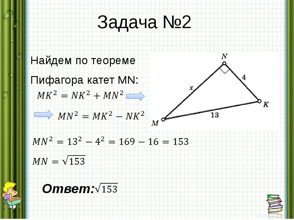 Задача №2 Найдем по теореме Пифагора катет MN: Ответ: