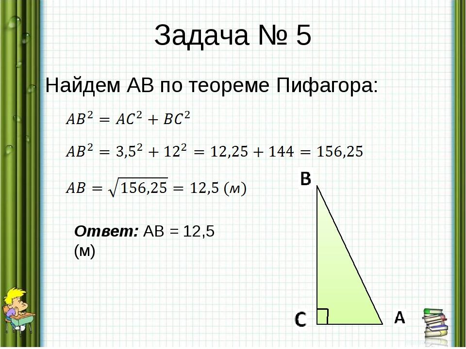 Задача № 5 Найдем АВ по теореме Пифагора: Ответ: AB = 12,5 (м)