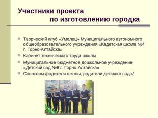 Участники проекта по изготовлению городка Творческий клуб «Умелец» Муниципаль