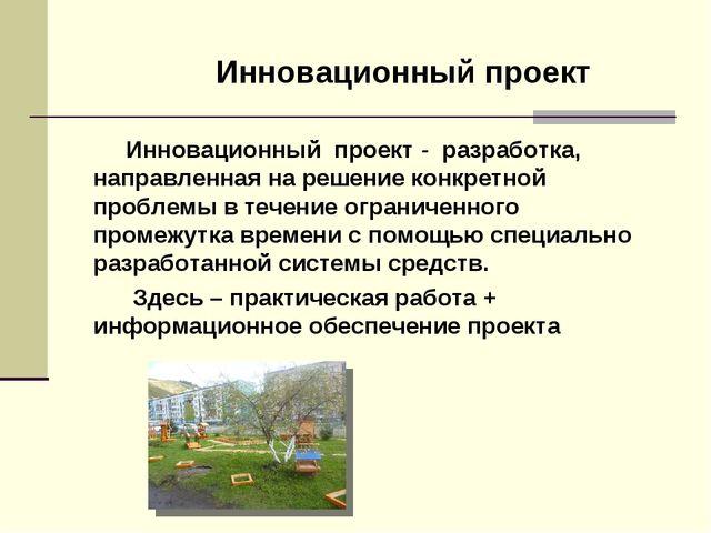 Инновационный проект - разработка, направленная на решение конкретной пробле...