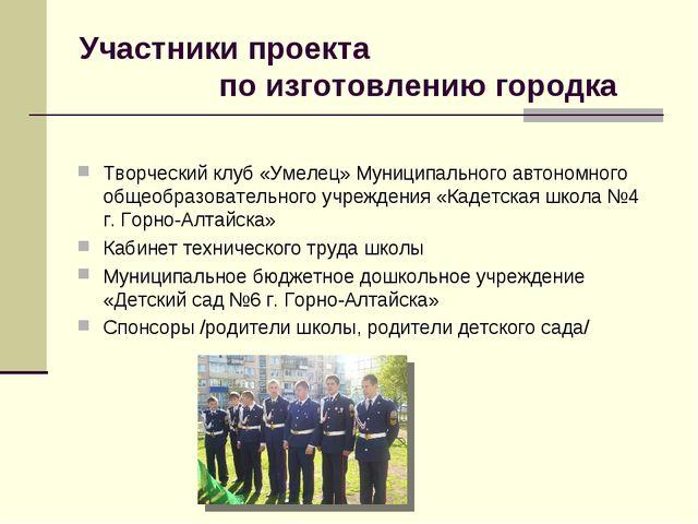 Участники проекта по изготовлению городка Творческий клуб «Умелец» Муниципаль...