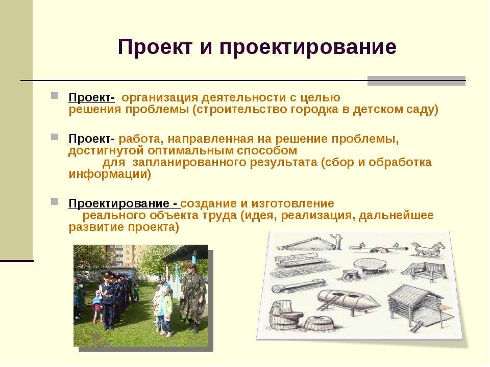 Проект- организация деятельности с целью решения проблемы (строительство горо...