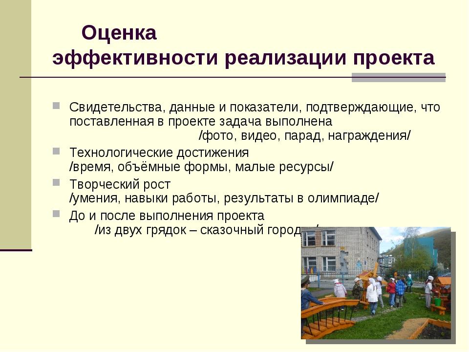 Оценка эффективности реализации проекта Свидетельства, данные и показатели, п...
