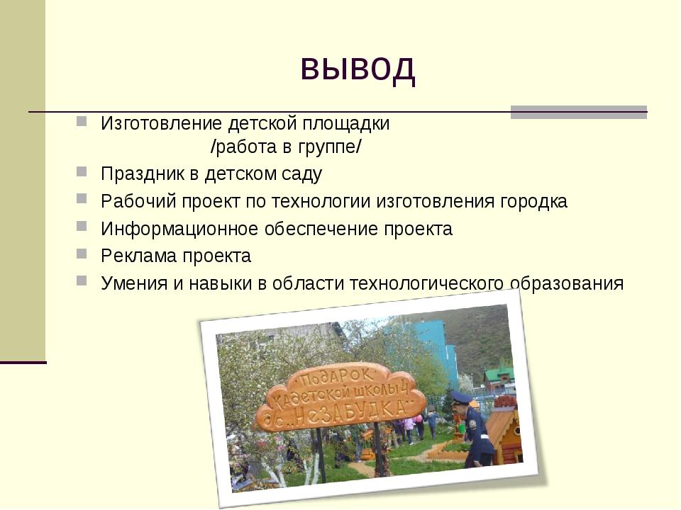 вывод Изготовление детской площадки /работа в группе/ Праздник в детском саду...