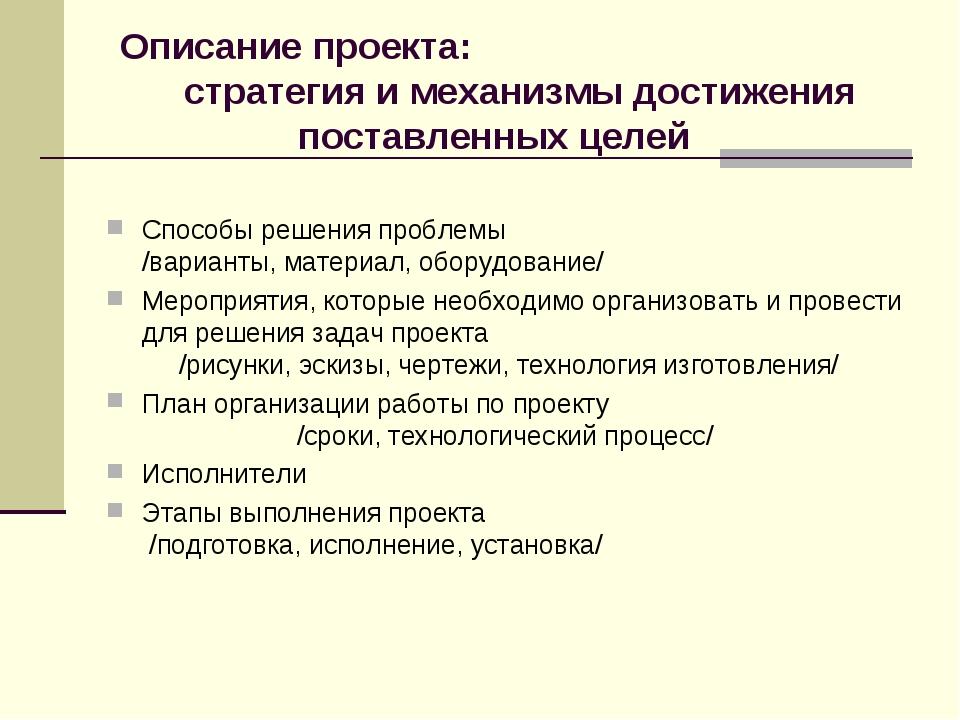 Описание проекта: стратегия и механизмы достижения поставленных целей Способ...