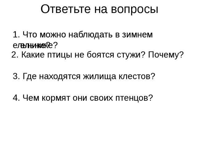 Ответьте на вопросы 1. Что можно наблюдать в зимнем ельнике? 1. Что можно наб...