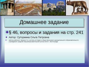 § 46, вопросы и задания на стр. 241 Автор: Сутормина Ольга Петровна Автор шаб