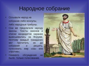 Народное собрание Созывали народ на собрание либо консулы, либо народные триб