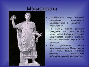 Магистраты Должностные лица Римской республики назывались магистратами ( маг