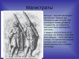 Магистраты Консулы – высшие магистраты республики. Каждый год избиралось два