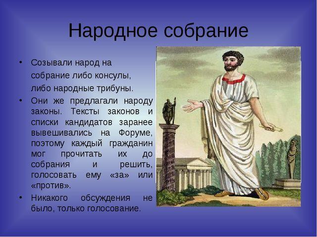Народное собрание Созывали народ на собрание либо консулы, либо народные триб...