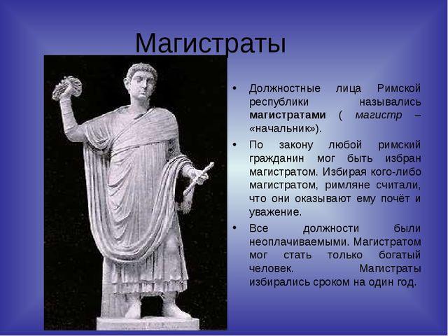 Магистраты Должностные лица Римской республики назывались магистратами ( маг...