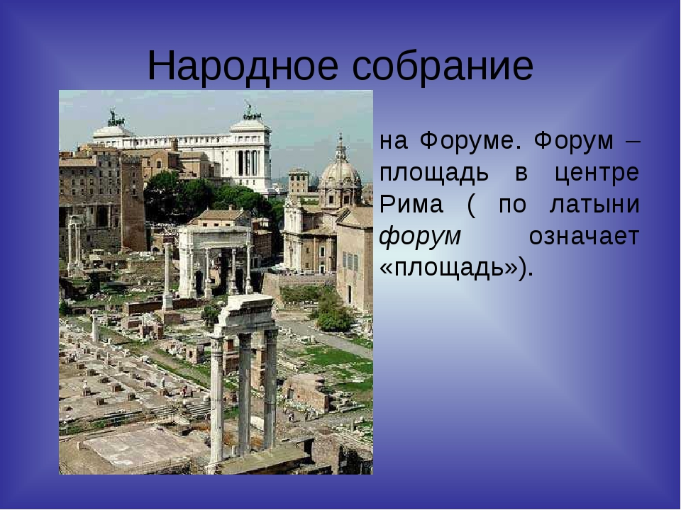 Народное собрание на Форуме. Форум – площадь в центре Рима ( по латыни форум...