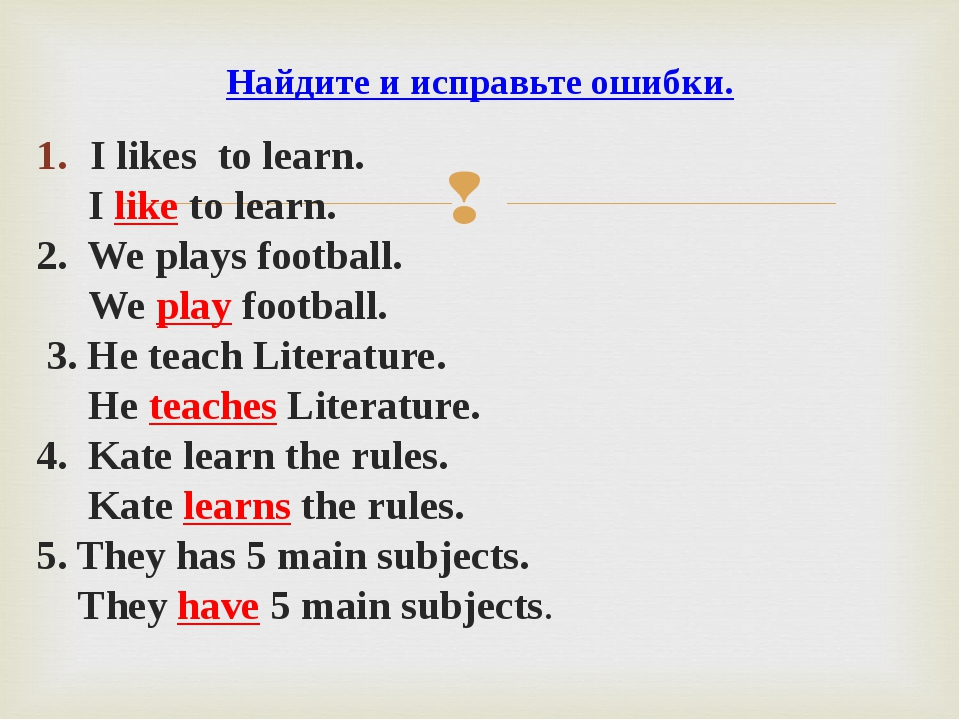 I likes to learn. I like to learn. 2. We plays football. We play football. 3....