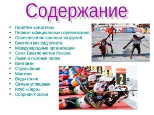 Понятие «биатлон» Первые официальные соревнования Соревнования военных патрул