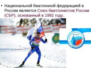 Национальной биатлонной федерацией в России является Союз биатлонистов России