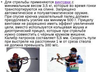 Для стрельбы применяются винтовки с минимальным весом 3,5кг, которые во врем